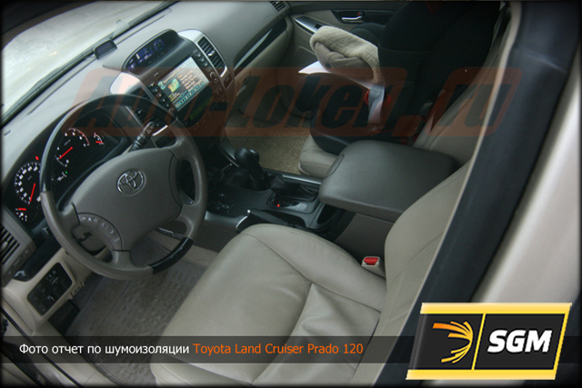 Шумоизоляция Land Cruiser Prado 120